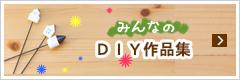 DIY作品集