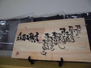 奈良県のリクシル様から素敵なプレゼントを頂きました。