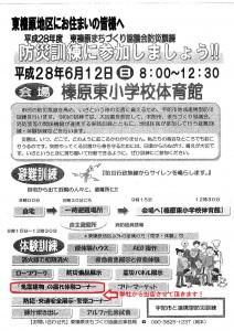奈良県宇陀市東榛原地区防災訓練に弊社も参加させて頂きました。