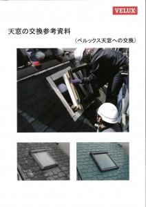 奈良県で初!ベルックスのトップライト(天窓)交換事業に参入します!
