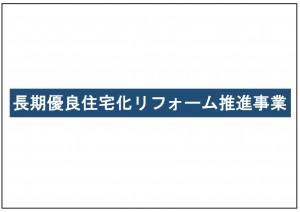 奈良県・三重県で長期優良住宅化リフォーム推進事業の補助金を利用してリフォームをするなら森田工務店へ その1